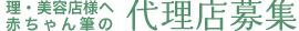 赤ちゃん筆センター 鹿児島店(宮崎・熊本・沖縄)から理・美容様へ、赤ちゃん筆センター代理店募集