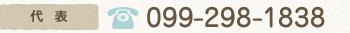 赤ちゃん筆センター 鹿児島店(宮崎・熊本・沖縄)へのお問い合わせは099-298-1838ご予約は0120-98-1838