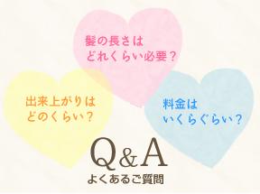 赤ちゃん筆センター 鹿児島店(宮崎・熊本・沖縄)へのよくあるご質問のページへ
