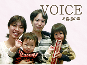 赤ちゃん筆センター 鹿児島店(宮崎・熊本・沖縄)へ寄せられたお客様の声のページへ