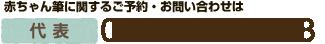 赤ちゃん筆センター 鹿児島店(宮崎・熊本・沖縄)へのご予約・お問い合わせはフリーダイヤル0120-28-1838