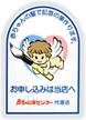 赤ちゃん筆センターのロゴマーク