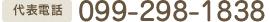 赤ちゃん筆センター 鹿児島店(宮崎・熊本・沖縄) | 赤ちゃんの産毛で作る誕生記念筆(赤ちゃん筆・胎毛筆) 専門店への代表電話