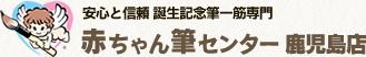 赤ちゃん筆作るなら赤ちゃん筆センター 鹿児島店(宮崎・熊本・沖縄) | 赤ちゃんの産毛で作る誕生記念筆(赤ちゃん筆・胎毛筆) 専門店へ