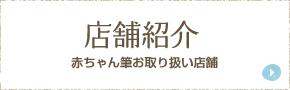 赤ちゃん筆センター 鹿児島店(宮崎・熊本・沖縄) | 赤ちゃんの産毛で作る誕生記念筆(赤ちゃん筆・胎毛筆) 専門店の店舗概要・アクセス方法