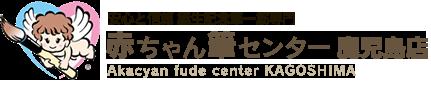 赤ちゃん筆センター 鹿児島店(宮崎・熊本・沖縄) | 赤ちゃんの産毛で作る誕生記念筆(赤ちゃん筆・胎毛筆) 専門店 | 赤ちゃんの産毛で作る誕生記念筆(赤ちゃん筆・胎毛筆) 専門店