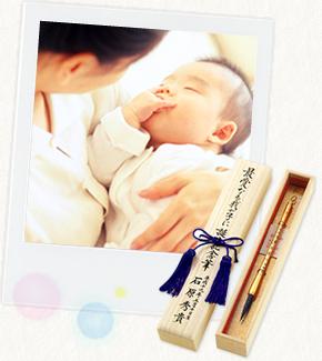 赤ちゃん筆は、我が子の一生に残る贈り物。一本の筆にご家族の想い、願いを託します。