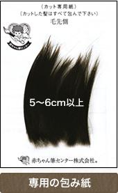髪の毛の包み方