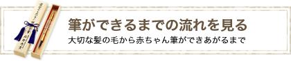 赤ちゃん筆センター 鹿児島店(宮崎・熊本・沖縄)の赤ちゃん筆ができるまでのページへ