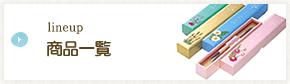 赤ちゃん筆センター 鹿児島店(宮崎・熊本・沖縄)の商品一覧のページへ