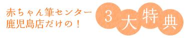 赤ちゃん筆センター 鹿児島店(宮崎・熊本・沖縄)の特典